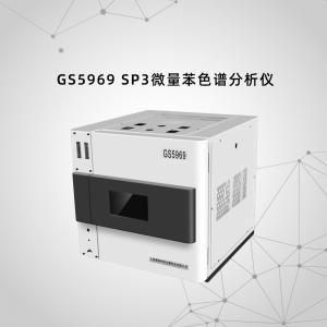 GS5969 SP3微量苯气相色谱分析仪